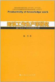 知识工作生产率研究:基于知识工作的结构特征分析 杨丹 著 经济理论经管、励志 上海人民出出口与内需:中国纺织工业出口依存研究