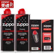 原装zippo打火机油正版zppo正品火机油芝宝煤油火石棉芯配件