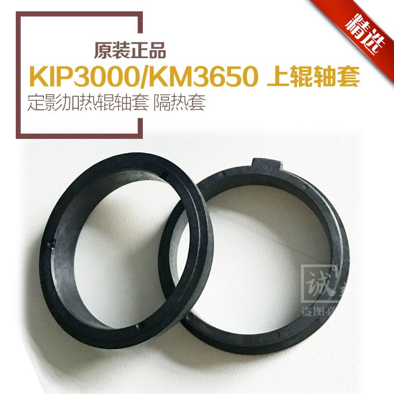 原装 奇普KIP3000 京瓷KM3650w工程复印机 定影器上辊轴套 隔热套