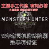 Monster Hunter Leveling world war PS4 force Wang Jing Lu first sparring material consumed, Wang Colosseum armor weapon
