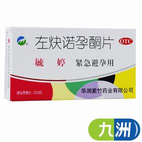 3盒】毓婷左炔诺孕酮片2片事后72小时女性紧急短期避孕口服药品