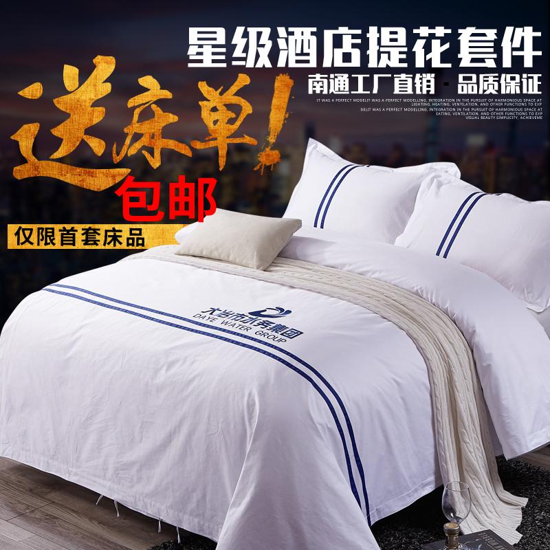 五星级宾馆酒店床上用品批发  三四件套旅宾馆酒店客房床品床单被