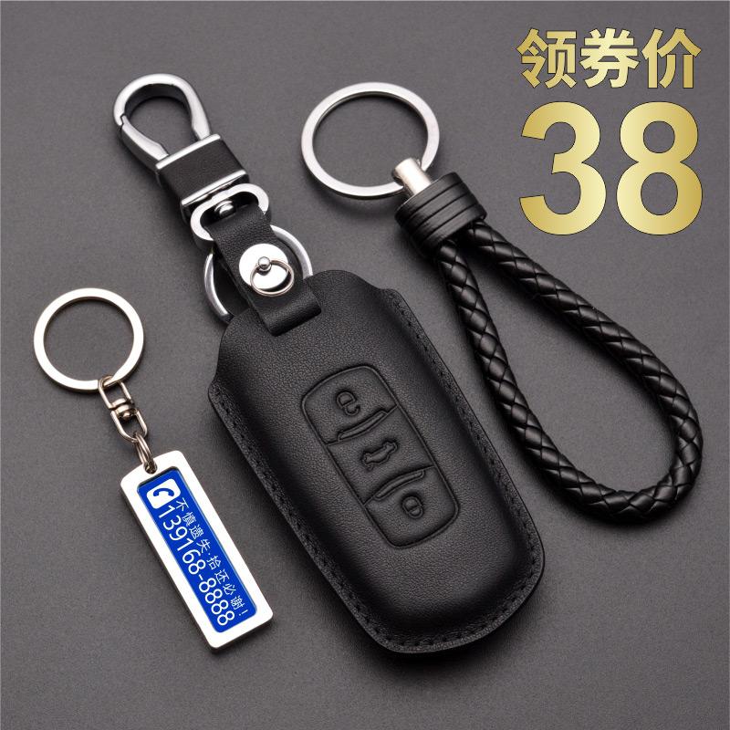 吉利博越新帝豪GL EC7 RS GS 博瑞 远景SUV 汽车钥匙包真皮保护套