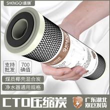 10寸CTO压缩活性炭家用前置净水器直饮水机过滤器自来水通用滤芯