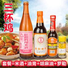 台湾三杯鸡调料理包酱料红标米酒+金兰油膏+罗勒叶九层塔+胡麻油