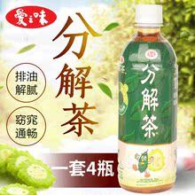 无糖退火解油腻 台湾进口饮料爱之味分解茶500ML一组四瓶 包邮