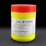 Authentic Shanghai Smick CJ301/CJ401/QJ102 copper gas silver brazing aluminum gas welding solvent flux solder powder