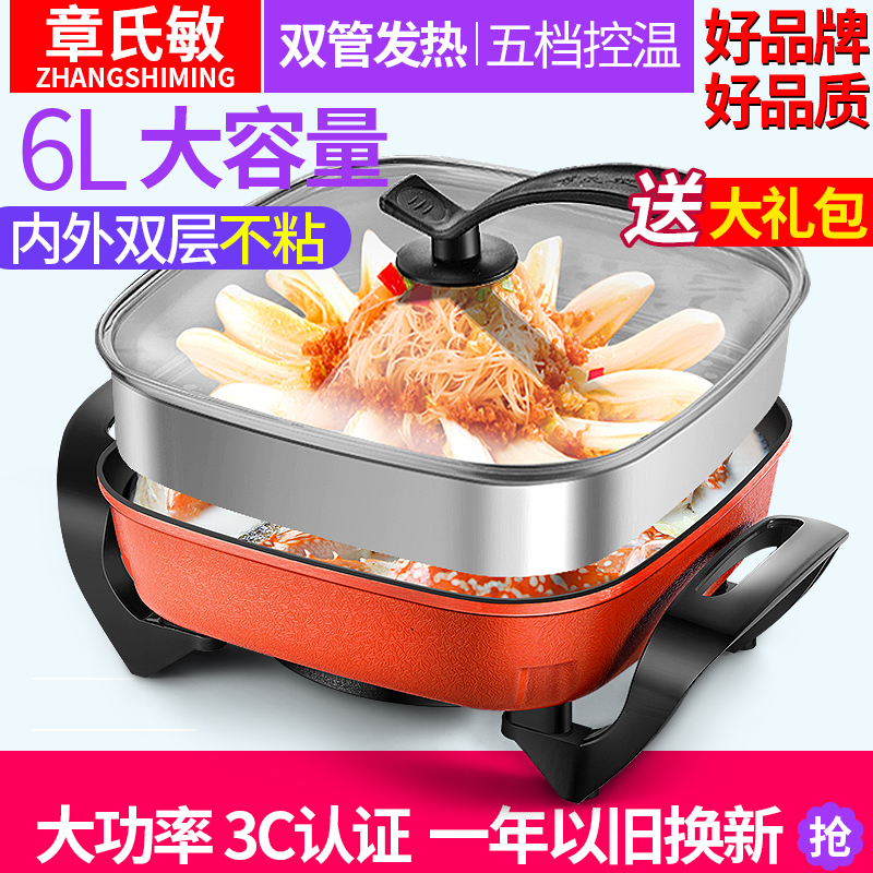 多功能电煎炒锅