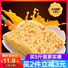优迈嘉胡萝卜苏打饼干整箱代餐饱腹咸味早餐休闲零食品糕点心小吃