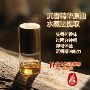 海南沉香精油水蒸法提取纯正原油沉香精油无溶剂残留药香味试用装
