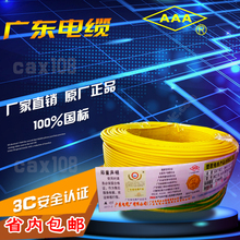 BVR2.5平方 单塑19支 软芯电线 国标铜芯 广东电缆厂 厂家直销