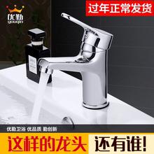 优勤冷暖水龙头冷热洗手盆洗脸盆浴室面盆龙头台盆洗手间单孔全铜