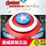 Marvel authentic US captain shield car air purifier intelligent negative ion car oxygen bar in addition to odor