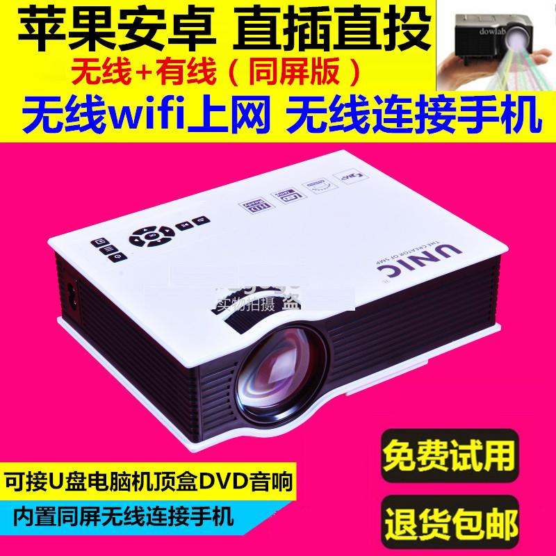 优丽可uc40投影仪迷你高清家用投影机1080P苹果安卓手机无线wifi