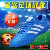 足球鞋训练鞋运动鞋男女成人学生儿童人造草地TF碎钉抓地球鞋防滑
