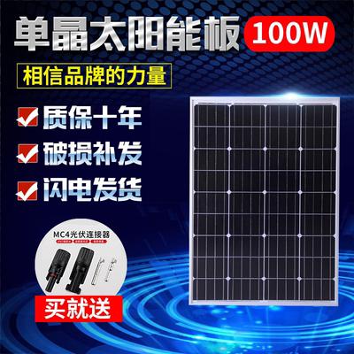 太阳能电池板 系统