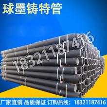 低价球墨铸铁管DN80100150200250300400500