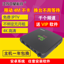 安卓网络移动机顶盒魔百盒4K八核魔百和CM101S网络电视盒子破解版