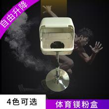 可调高度 优质体育镁粉盒 不锈钢底座体操防滑粉盒镁粉架