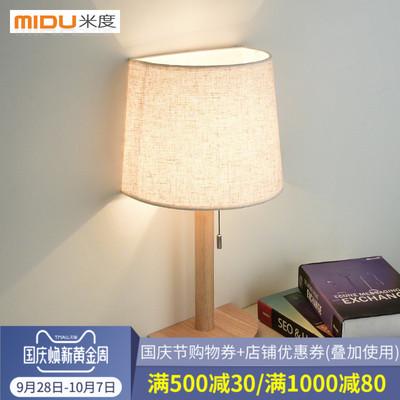 米度日韩式实木卧室床头灯创意欧式温馨书房书桌装饰台灯北欧台灯