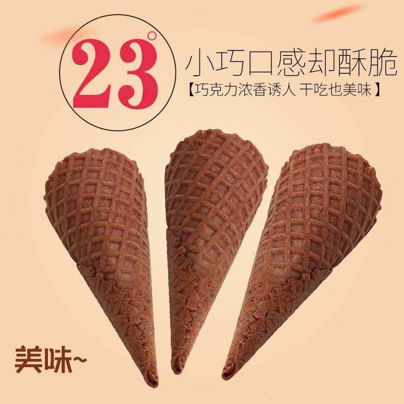 冰淇淋粉饼华夫巧克力甜筒脆皮冰激凌机粉雪糕脆皮蛋筒珍宝筒包邮