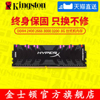 Kingston hacker goddess ddr4 2400 2666 3000 3200 8g desktop memory light strip RGB