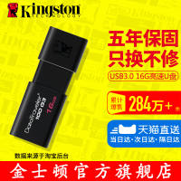 Kingston U disk 16g u disk High speed USB3.0 DT100 G3 16G U disk 16g Business USB