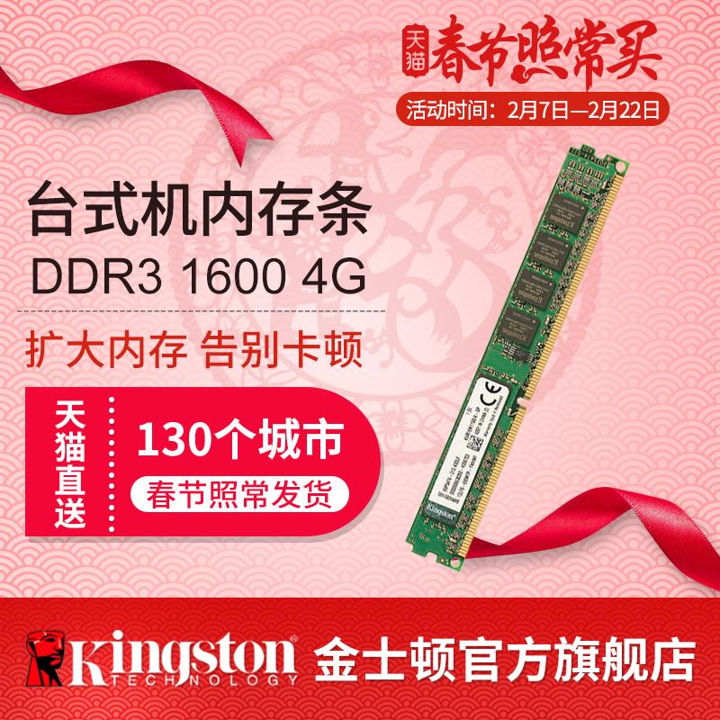 Kingston/金士顿4GB DDR3 1600 4G 台式机内存条 兼容1333 包邮