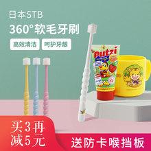 12岁 日本STB蒲公英1儿童2宝宝3婴儿360度4软毛6幼儿7乳牙8牙刷0