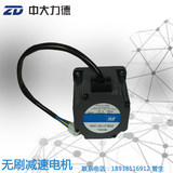 Z5BLD100-24A-30S High Quality Brushless DC Motor