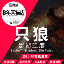 PC正版steam游戏 只狼:影逝二度 Sekiro: Shadows Die Twice