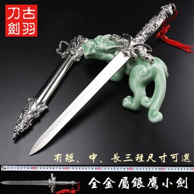 龙泉古羽宝剑 全金属银鹰剑 礼品道具欧式西洋小剑长剑短剑未开刃