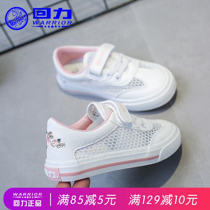 回力童鞋2019夏季新款透气儿童小白鞋女童网鞋男童运动鞋帆布鞋