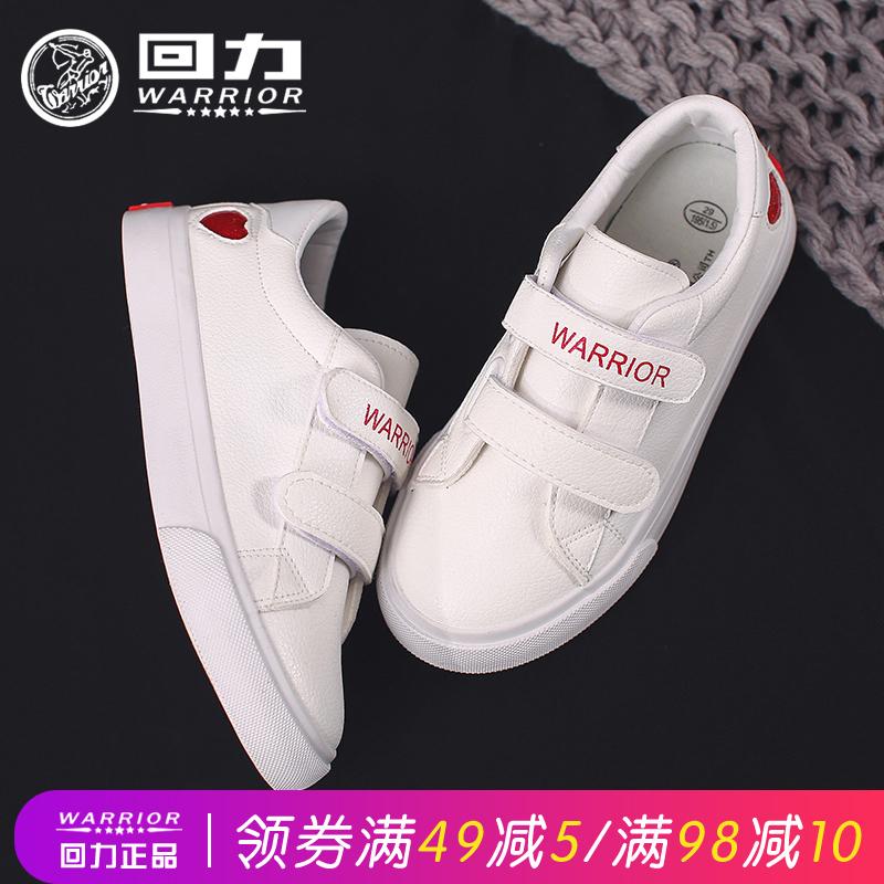 回力童鞋2019春秋新款儿童小白鞋女童帆布鞋男童运动鞋宝宝鞋板鞋