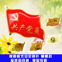Cultural Gifts Communist Party's chest signboard for the people's service party micro-red emblem red commemorative badge
