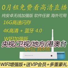 天敏D8 64bit八核安卓高清4k网络电视盒机顶盒wifi播放器全网通用