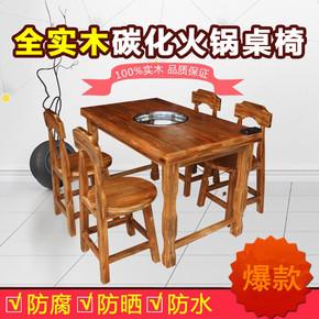 实木商用火锅桌椅餐桌椅组合火锅店餐馆桌椅电磁炉煤气灶火锅桌