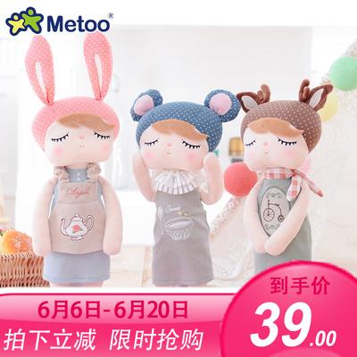 Metoo咪兔超萌布娃娃毛绒玩具儿童公仔女治愈系宝宝安抚抱睡玩偶