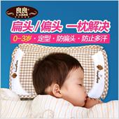 正品 良良婴儿护型保健枕宝宝枕头0 3岁防偏头矫正护型枕 包邮图片