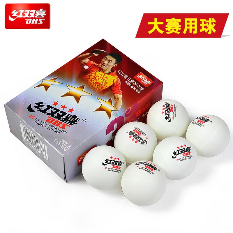 红双喜乒乓球40mm三星级比赛训练用球耐打3星40+兵乓球白色黄色
