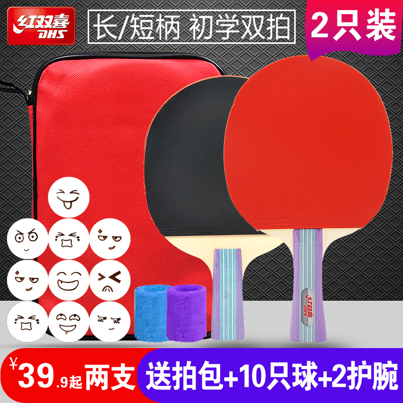 紅雙喜乒乓球拍雙拍2只裝兒童學生初學者兵乓球拍子直橫單拍正品