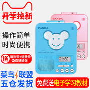PANDA/Panda F-322 Repeater Tape Recorder English Elementary School Junior High School Student Rechargeable Teaching Walkman Portable English Repeater Tape Player