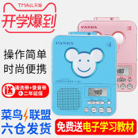 PANDA/ Panda F-322 Repeater Tape Recorder Player Student English Learning Machine Charging