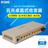D-Link DFE-168SA/B Zhijian 100M Single Mode Ethernet Optical Transceiver Single Pack