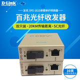 One-two D-link friend-news DFE-161SA-DFE-161SB 100-megalla-mode single fiber-optic converter fiber transceiver SC optical port