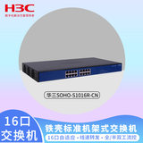 H3C Huasan SOHO-S1016R-CN16 100-megabit non-network-tube switch standard rack-type iron shell