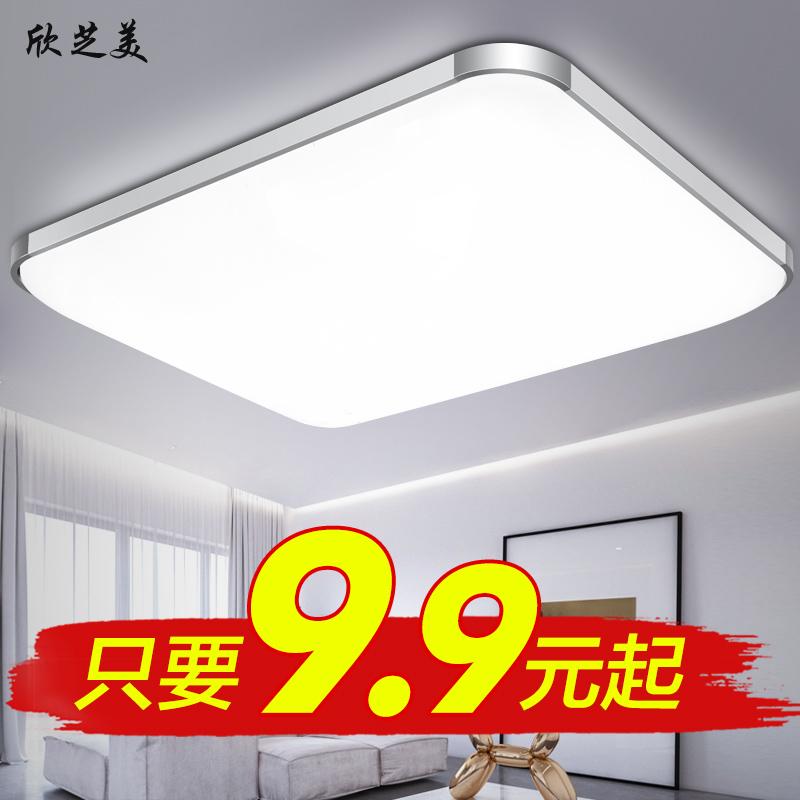 卧室吸顶灯led灯具 方