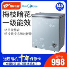 Midea 145KMQ冰柜小型单温冷冻冷藏家用迷你小冷柜