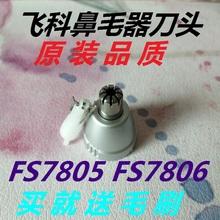 飞科鼻毛器刀头FS7805原装备用刀头去除鼻毛修剪器刀片配件