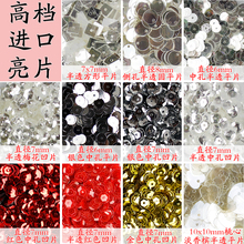 Imported new sequins, milk white DIY jewelry accessories, concave disc discs 10 grams